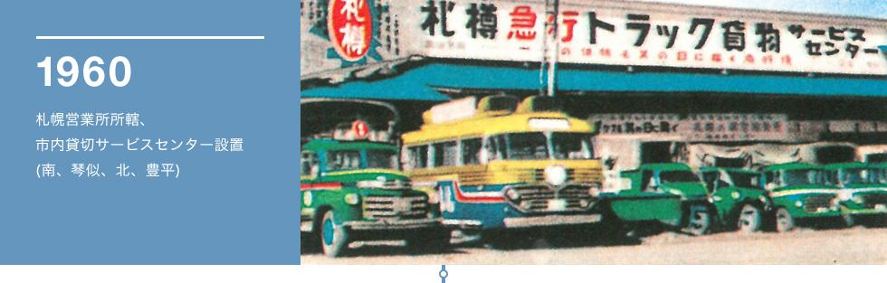 1960 札幌営業所所轄、市内貸切サービスセンター設置(南、琴似、北、豊平)