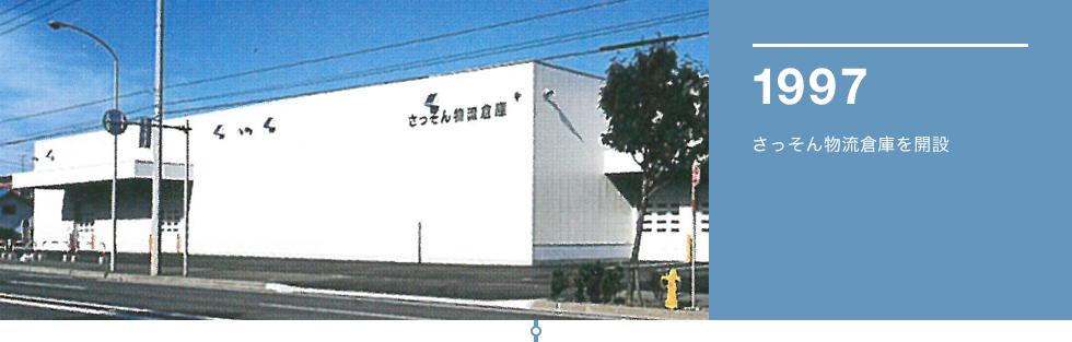 1997 さっそん物流倉庫を開設
