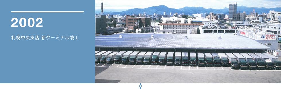 2002 札幌中央支店 新ターミナル施工