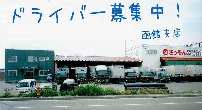 函館支店 ドライバー募集