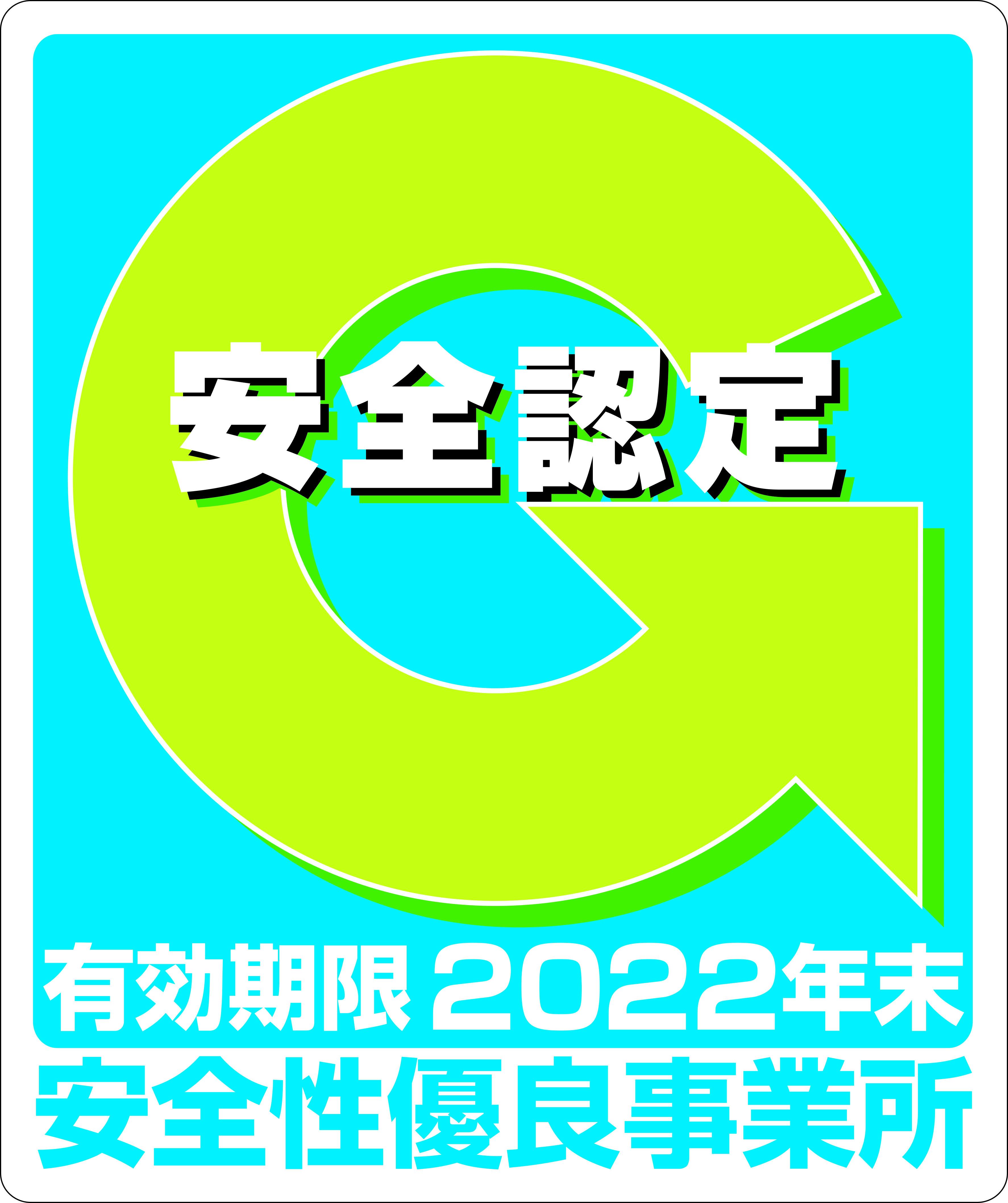 2022Gマーク